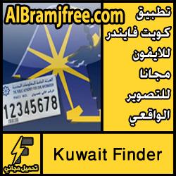 تطبيق كويت فايندر Kuwait Finder للايفون مجانا للتصوير الواقعي