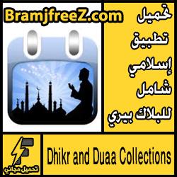 تحميل تطبيق إسلامي شامل للبلاك بيري مجانا