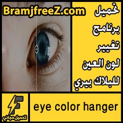 تحميل برنامج تغيير لون العين للبلاك بيري مجانا
