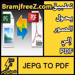 تحميل تطبيق يحول الصور إلي PDF مجانا للكمبيوتر أخر إصدار