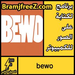 تحميل برنامج bewo لكتابة على الصور للكمبيوتر مجانا