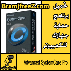 تحميل برنامج Advanced SystemCare Pro كامل 2017 مجانا