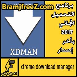 تحميل برنامج xtreme download manager من ميديا فاير مجانا من الموقع الرسمي