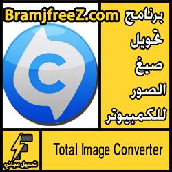 تحميل برنامج تحويل صيغ الصور للكمبيوتر مجانا