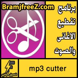 تحميل برنامج تقطيع الاغانى والصوت mp3 cutter للاندرويد مجانا