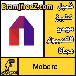 تحميل تطبيق موبدرو للكمبيوتر مجانا Mobdro 2017