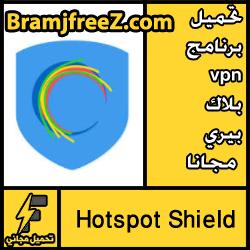 تحميل برنامج vpn بلاك بيري مجانا برابط مباشر