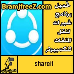 تحميل برنامج shareit للكمبيوتر بالعربي اخر اصدار ويندوز 7/8/10 مجانا