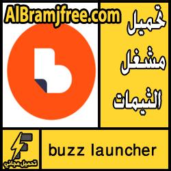 تحميل مشغل الثيمات buzz launcher apk للاندرويد مجانا 2018