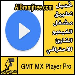 تحميل تطبيق مشغل الفيديو القارئ الاحترافي MX Player Pro 2018