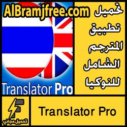 تحميل تطبيق المترجم الشامل Translator Pro للنوكيا مجانا