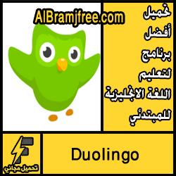 افضل برنامج لتعليم اللغة الانجليزية للمبتدئين مجانا