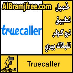 تحميل برنامج ترو كولر Truecaller للبلاك بيرى مجانا