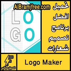 تحميل افضل برنامج تصميم شعارات Logo Maker للايفون مجانا 2018