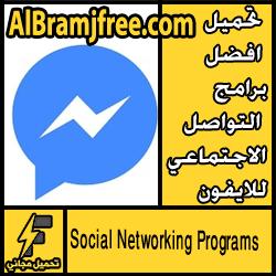تحميل افضل برامج التواصل الاجتماعي للايفون مجانا 2018