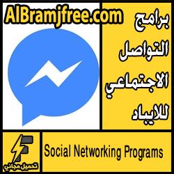 تحميل افضل برامج التواصل الاجتماعي للايباد مجانا 2018
