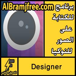 تحميل افضل برنامج للكتابة على الصور للنوكيا بالعربي مجانا