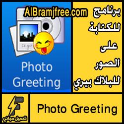 تحميل افضل برنامج للكتابة على الصور للبلاك بيري بالعربي مجانا