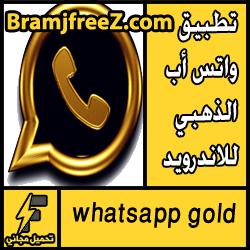 تحميل تطبيق واتس أب الذهبي للاندرويد مجانا whatsapp gold