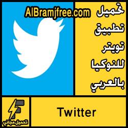 تحميل تطبيق تويتر للنوكيا بالعربي مجانا برابط مباشر
