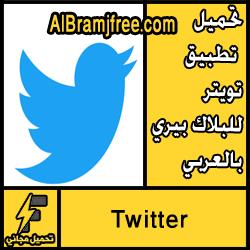 تحميل تطبيق تويتر للبلاك بيري بالعربي مجانا برابط مباشر