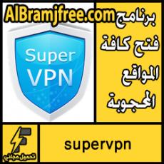 supervpn للكمبيوتر