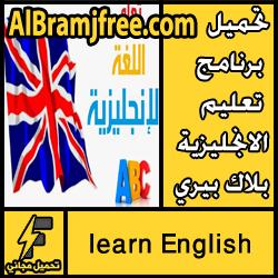 تحميل برنامج تعليم الانجليزية بلاك بيري مجانا