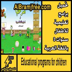 تحميل برامج تعليمية للاطفال باللغة العربية مجانا