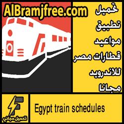 العاب قطارات مجانا