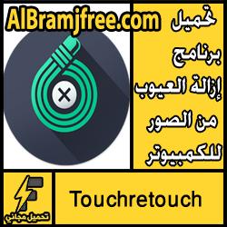 تحميل برنامج Touchretouch للكمبيوتر مجانا 2018