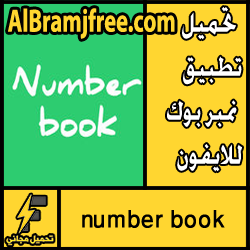 تحميل برنامج number book للايفون برابط مباشر مجانا