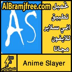 تحميل تطبيق انمي سلاير للايفون مجانا Anime Slayer