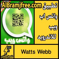 تطبيق واتس اب ويب للاندرويد مجانا