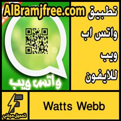 تطبيق واتس اب ويب للايفون مجانا