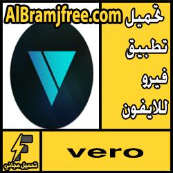 تحميل تطبيق vero فيرو للايفون مجانا