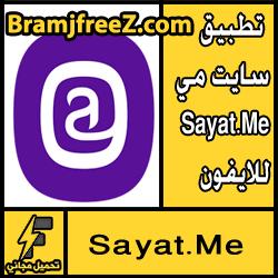 تحميل برنامج سايت مي Sayat.Me للايفون مجانا - أداة الملاحظات