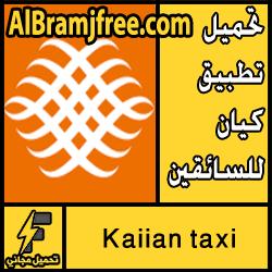 تحميل تطبيق كيان للسائقين Kaiian taxi للاندرويد مجانا