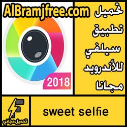 تحميل برنامج sweet selfie للاندرويد مجانا