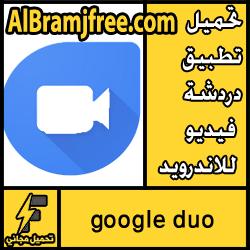 تحميل تطبيق google duo دردشة فيديو للاندرويد مجانا