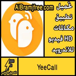تحميل تطبيق YeeCall مكالمات فيديو HD للاندرويد مجانا
