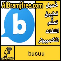 تحميل تطبيق تعلُّم اللغات busuu للكمبيوتر مجانا