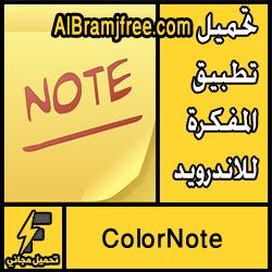 تحميل تطبيق ColorNote المفكرة للاندرويد مجانا