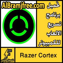 تحميل برنامج تسريع الالعاب للكمبيوتر مجانا Razer Cortex