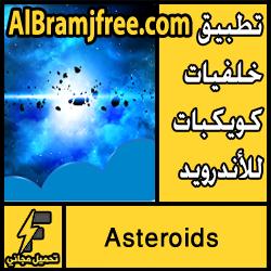 تحميل تطبيق Asteroids apk لخلفيات الاندرويد مجانا
