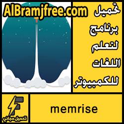 تحميل برنامج memrise لتعلم اللغات للكمبيوتر مجانا