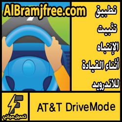 تحميل تطبيق AT&T DriveMode للاندرويد مجانا