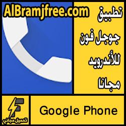 تحميل تطبيق جوجل فون Google Phone للاندرويد مجانا