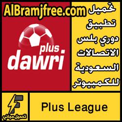 تحميل تطبيق دوري بلس الاتصالات السعودية للكمبيوتر مجانا