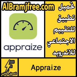 تحميل تطبيق Appraize للتقييم الاجتماعي للاندرويد مجانا