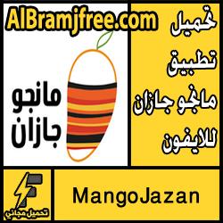 تحميل تطبيق مانجو جازان للايفون iOS
